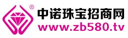 中诺珠宝招商网