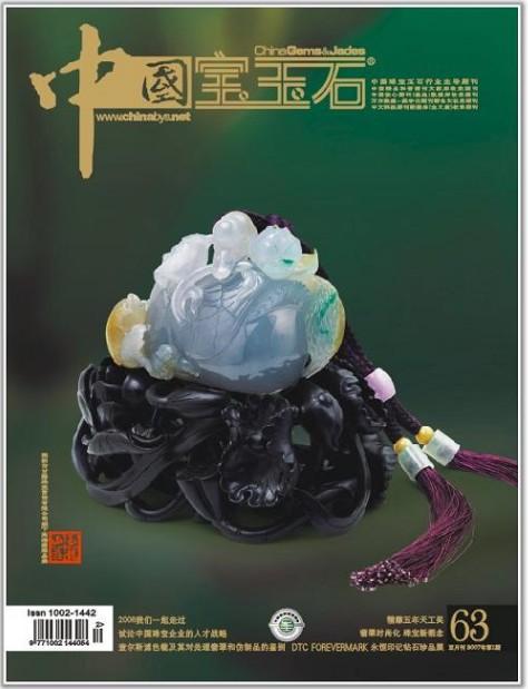 《中国宝玉石》杂志